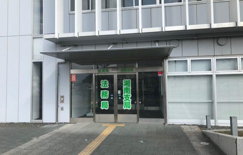 法務局の入り口