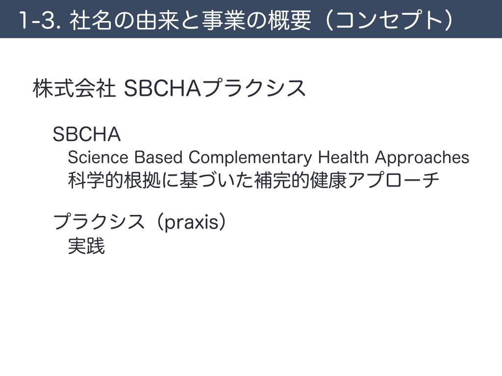 株式会社SBCHAプラクシス:社名の由来と事業の概要(コンセプト)