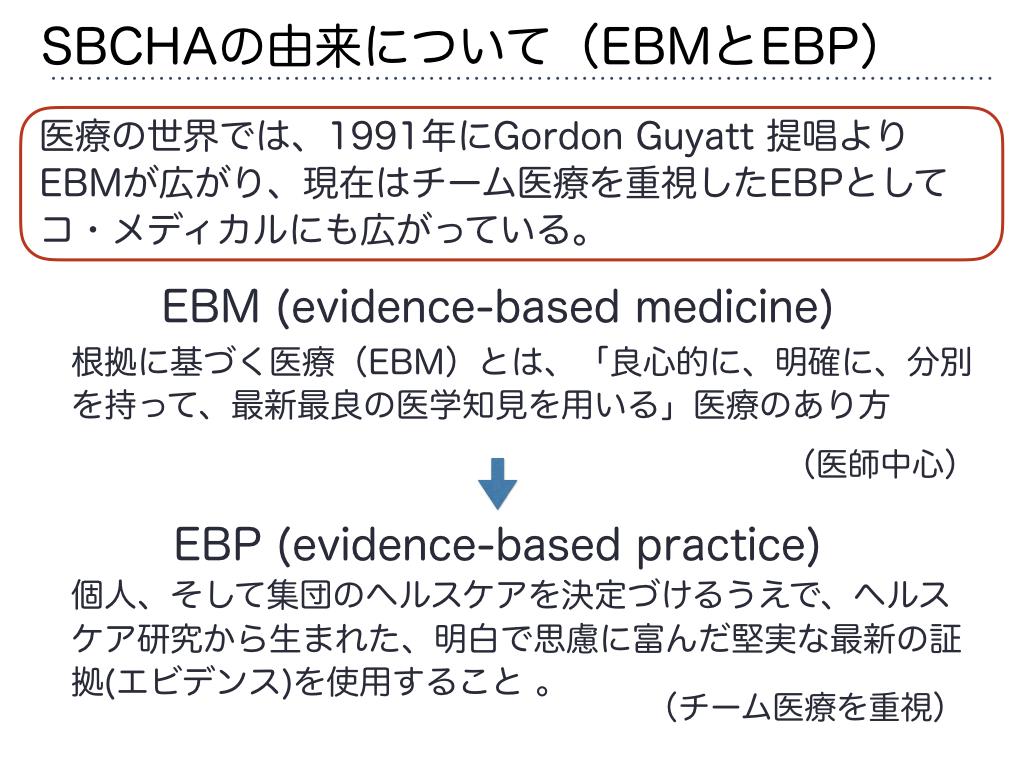 SBCHAの由来について(EMBとEBP)