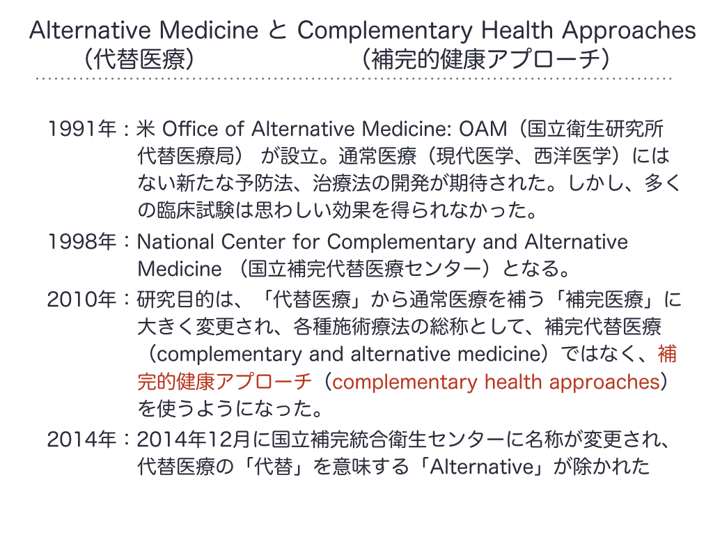 Alternative Medicine (代替医療)と Complementary Health Approaches(補完的健康アプローチ)