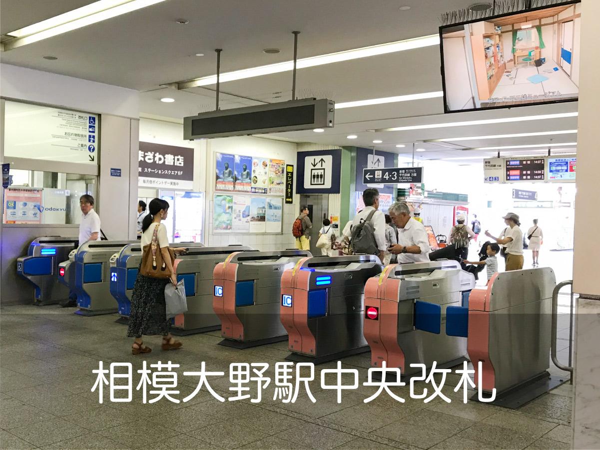 相模大野駅中央改札